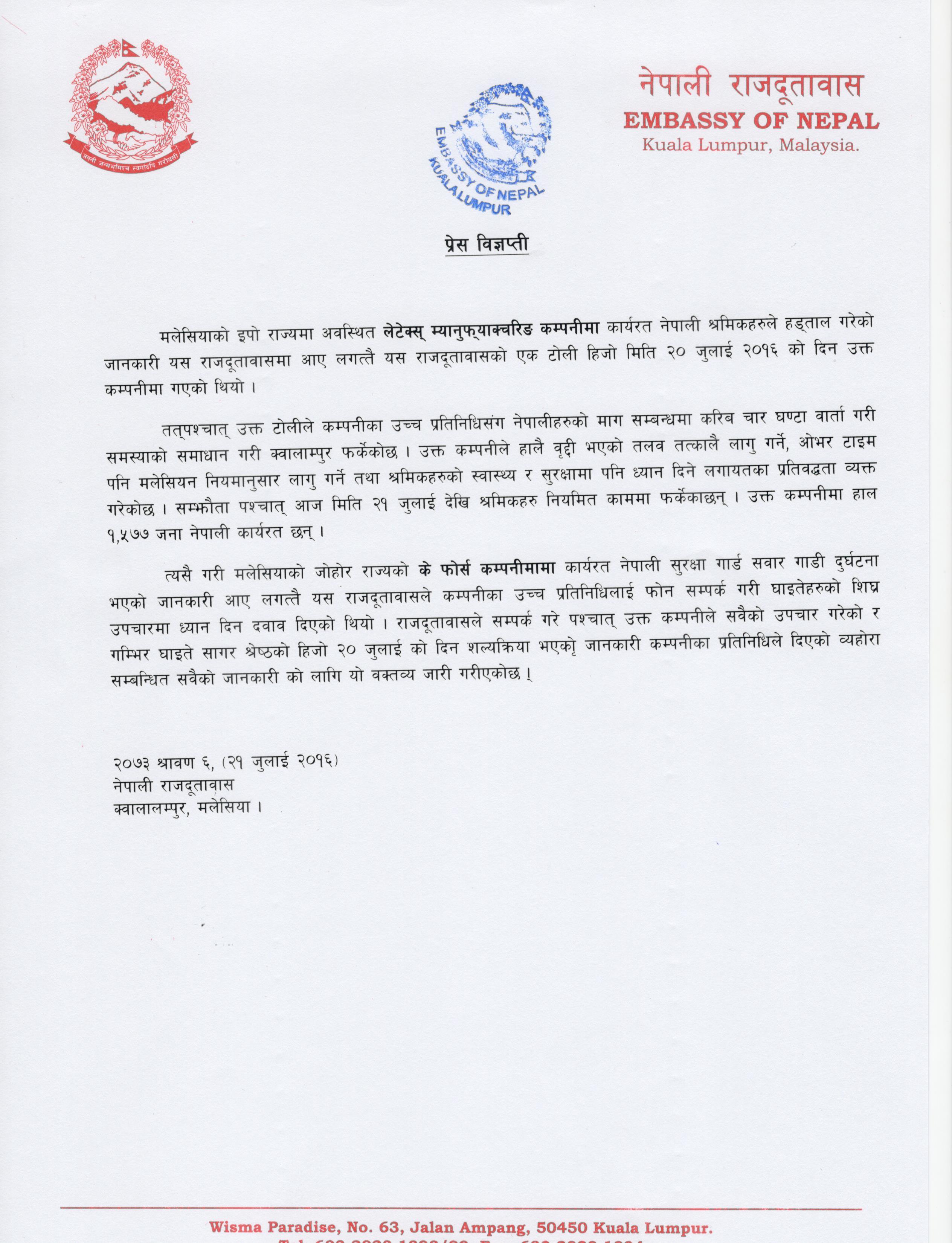 Press Release by EoN Kuala Lumpur
