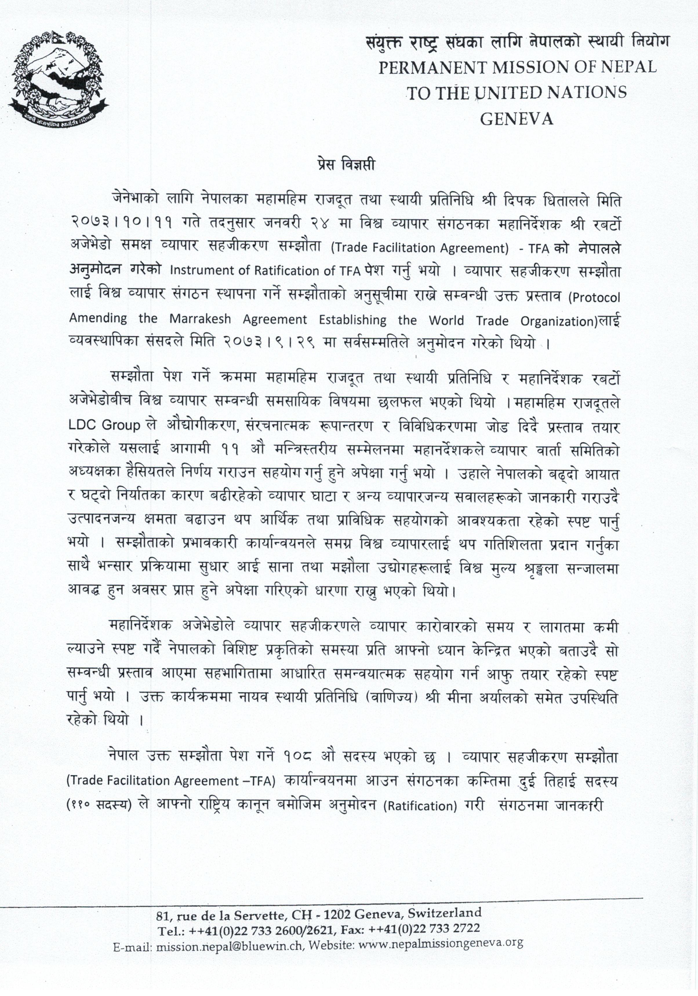 Press Release Regarding Instrument Of Ratification Of Trade