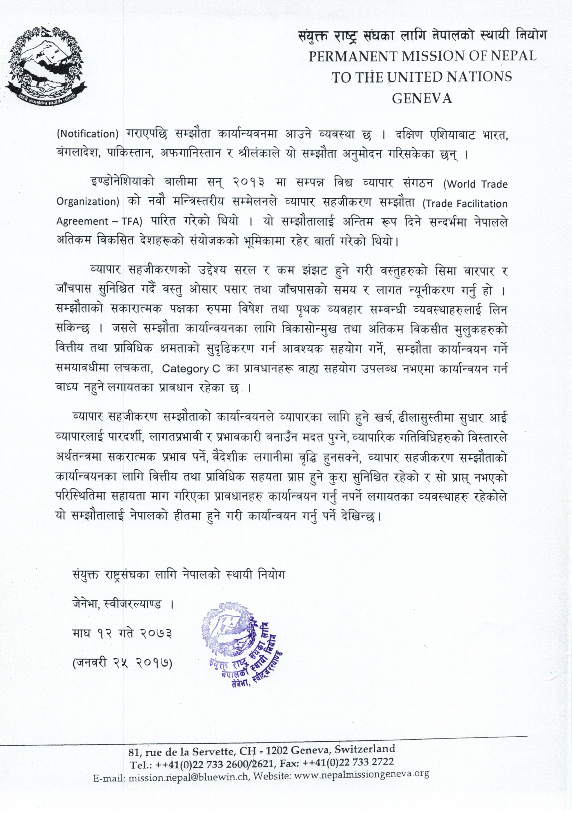 press release wto 2