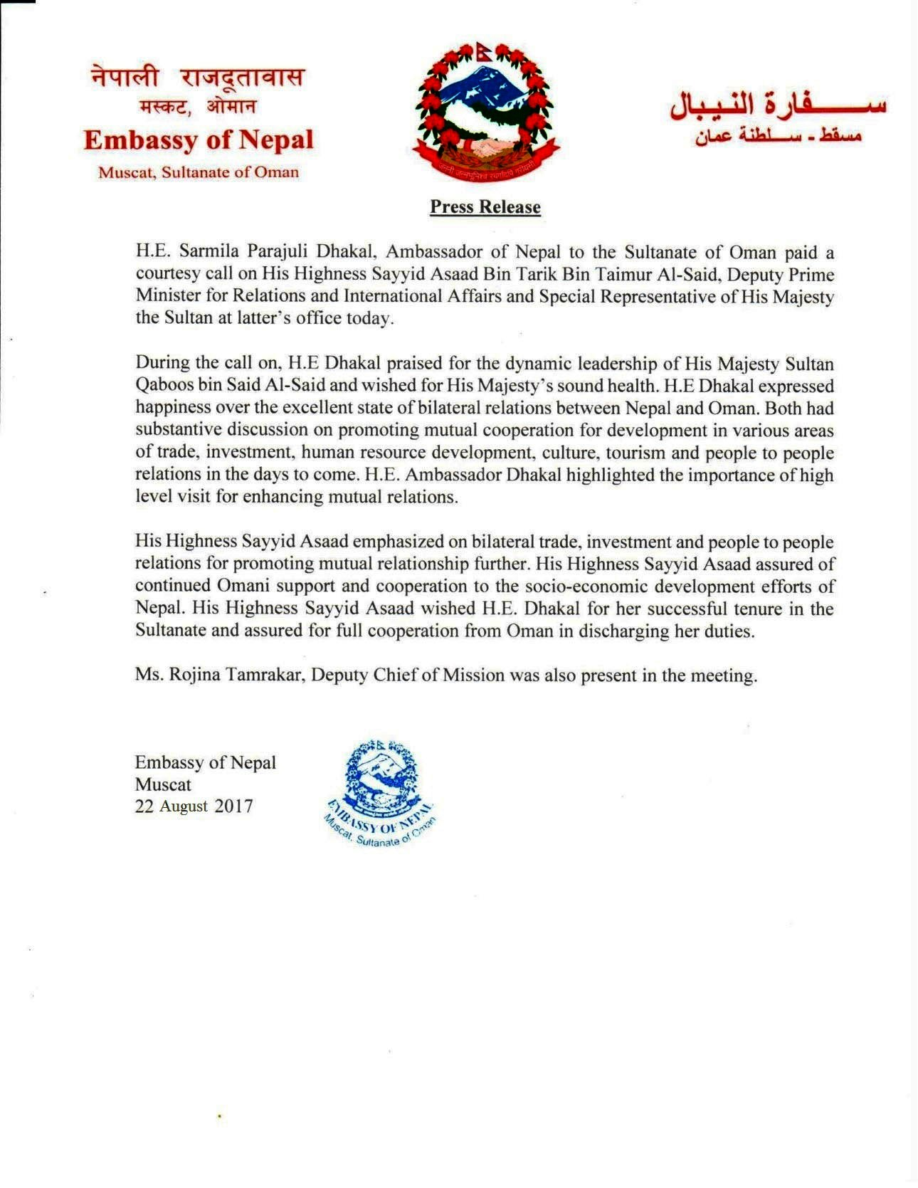 Press Release issued by Embassy of Nepal, Muscat on courtesy