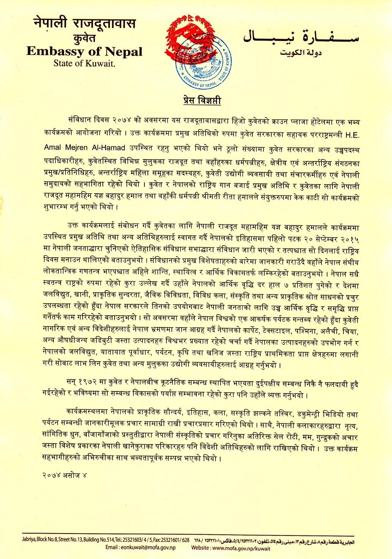 Press Release issued by Embassy of Nepal, Kuwait City regarding