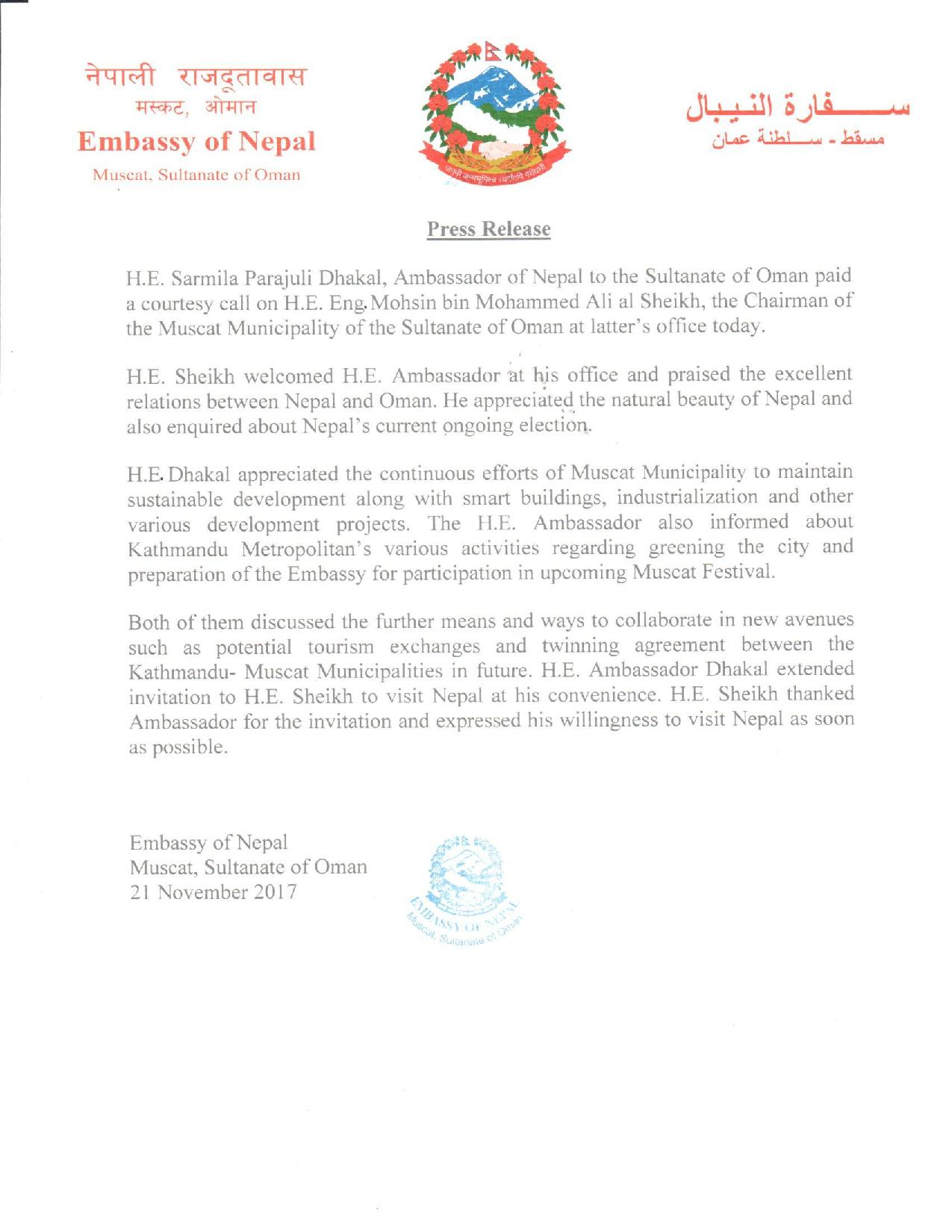 Press release issued by embassy of nepal muscat regarding a press release issued by embassy of nepal muscat regarding a courtesy call altavistaventures Choice Image